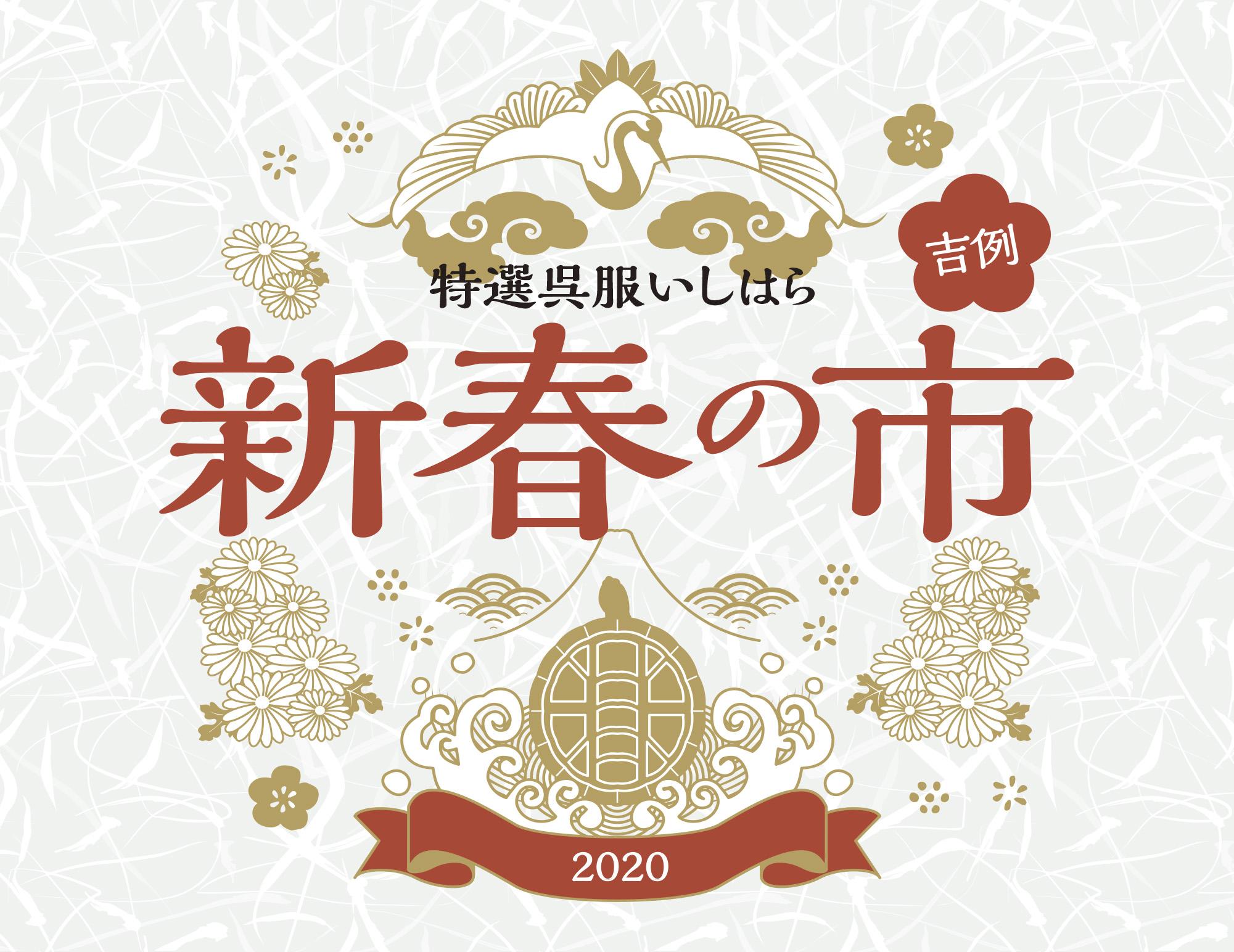 2020吉例 新春の市