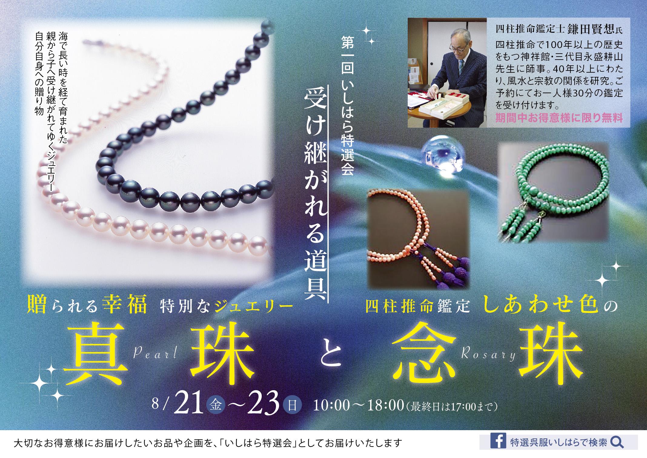 真珠と念珠